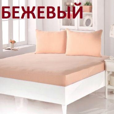 Простыня трикотажная на резинке 160х200+30 Acelya Karna с наволочками арт.2960 Бежевая